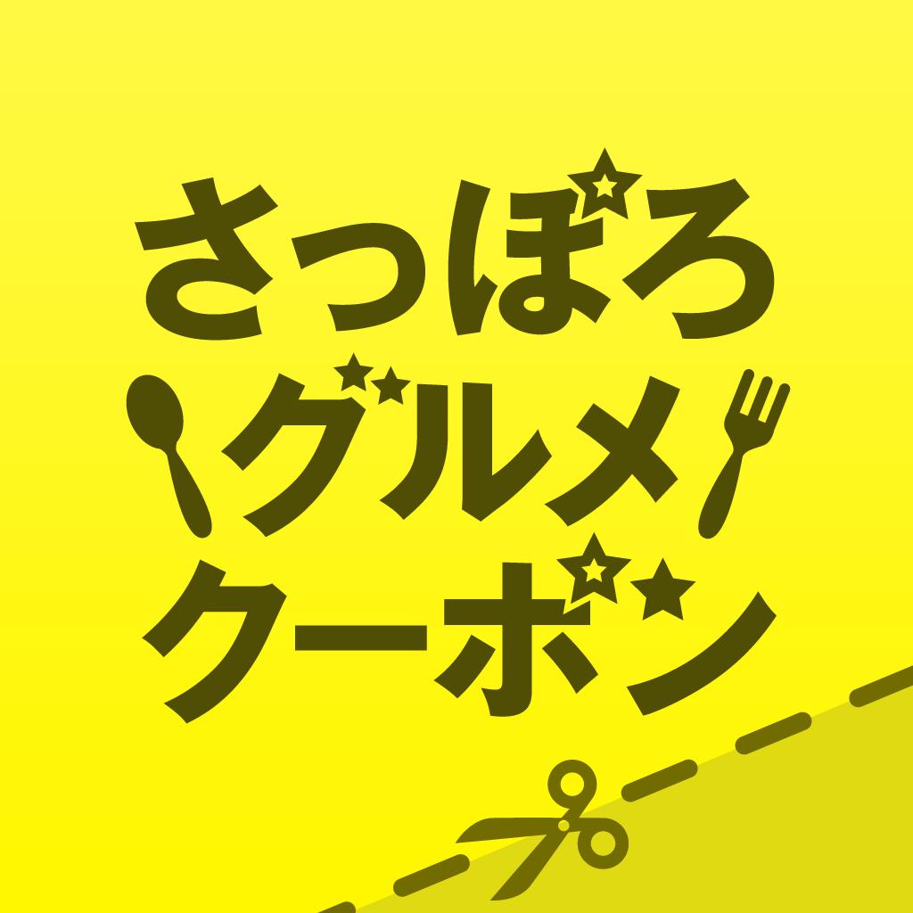 グルメ 札幌 せっかく