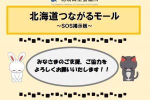 北海道つながるモール~SOS掲示板~について