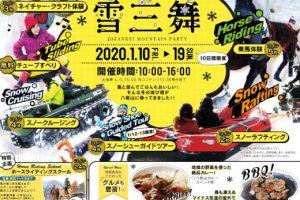 【1月10日(金)~1月19日(日)】雪三舞2020開催
