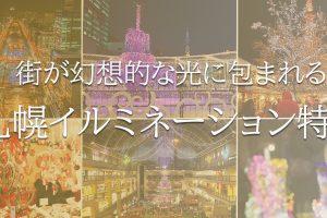 【2019年-2020年版】札幌のイルミネーションガイド。幻想的な光に包まれる人気イベントは必見!