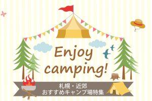 札幌・近郊おすすめキャンプ場特集
