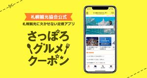 さっぽろグルメクーポン 札幌観光協会公式アプリ