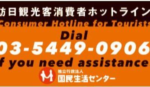 Useful Information for Foreign Tourists in Sapporo: Consumer Hotline for Tourists
