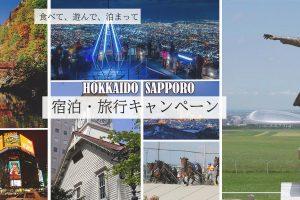北海道・札幌 宿泊・旅行キャンペーン