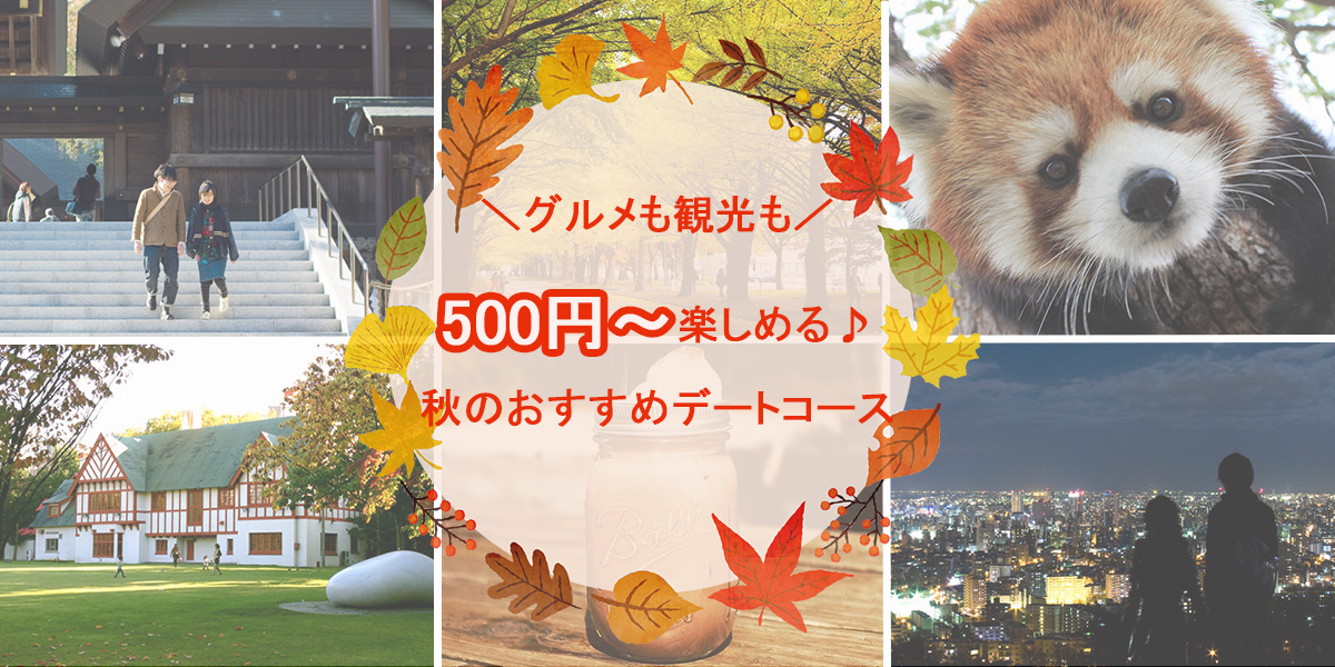 Sapporo budget date courses starting from ¥500