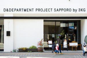 D&DEPARTMENT HOKKAIDO by 3KG