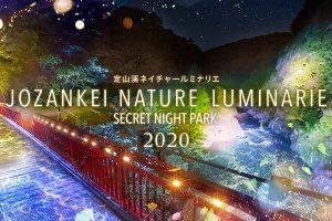 Jozankei Nature Luminarie(定山溪自然彩灯节)