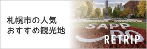札幌市の人気おすすめ観光地