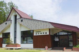 札幌市豊平川さけ科学館