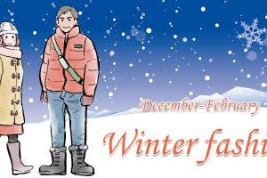 冬の札幌はどんな服装? 12月1月2月のおすすめの装い
