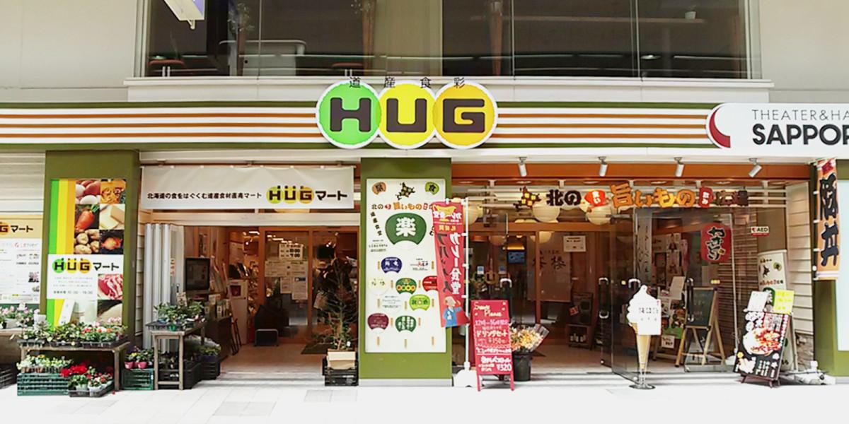 도산식채(道産食彩) HUG