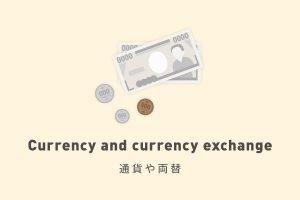 通貨や両替