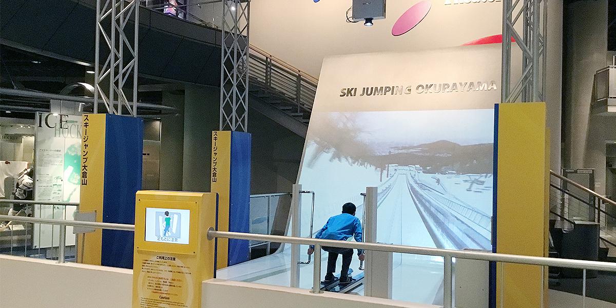 พิพิธภัณฑ์โอลิมปิกซัปโปโร