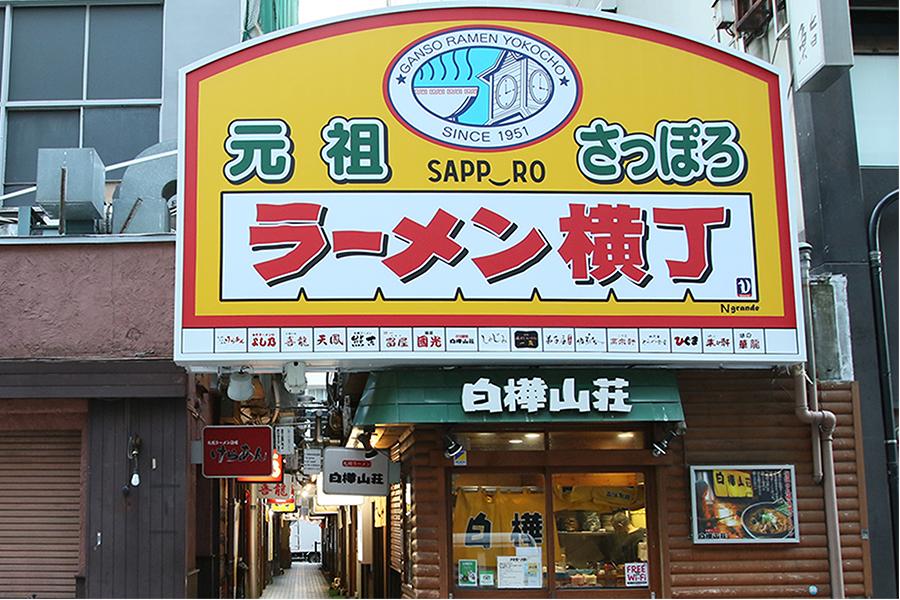 味噌ラーメン発祥の地である札幌。札幌ラーメンは、今や日本を代表するご当地グルメで、スープはみそ味、中太ちぢれ麺を使い、もやしやタマネギと一緒に食べるのが昔ながらの定番です。