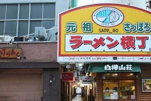 Ganso Sapporo Ramen Yokocho