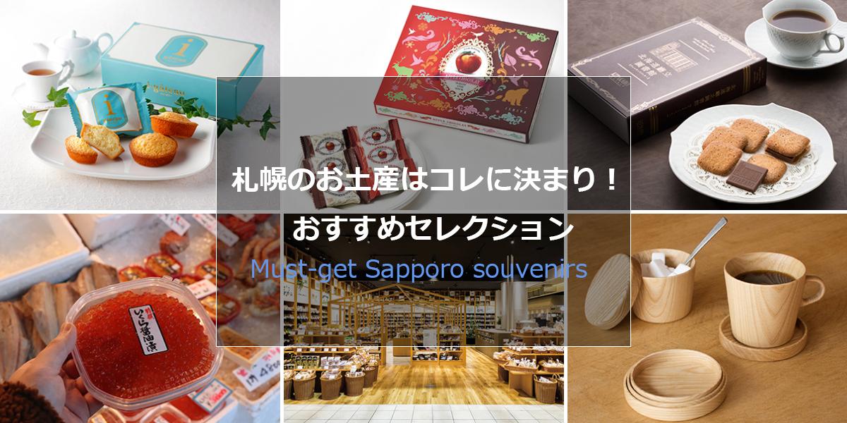 札幌のお土産はコレに決まり! おすすめセレクション