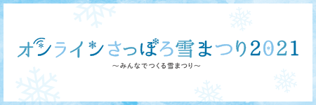 まつり オンライン 雪