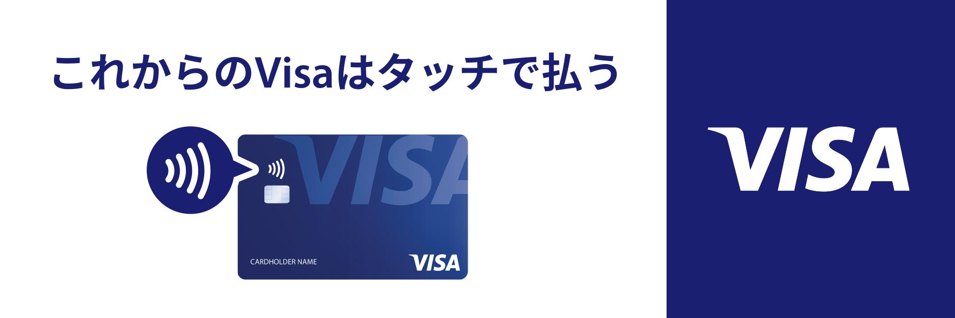 【Visaのタッチ決済】コンタクトレスクレジットカードによる非接触決済 | Visa