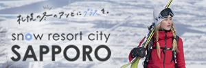 スノーリゾートシティSAPPORO