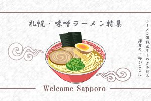 札幌・味噌ラーメン特集