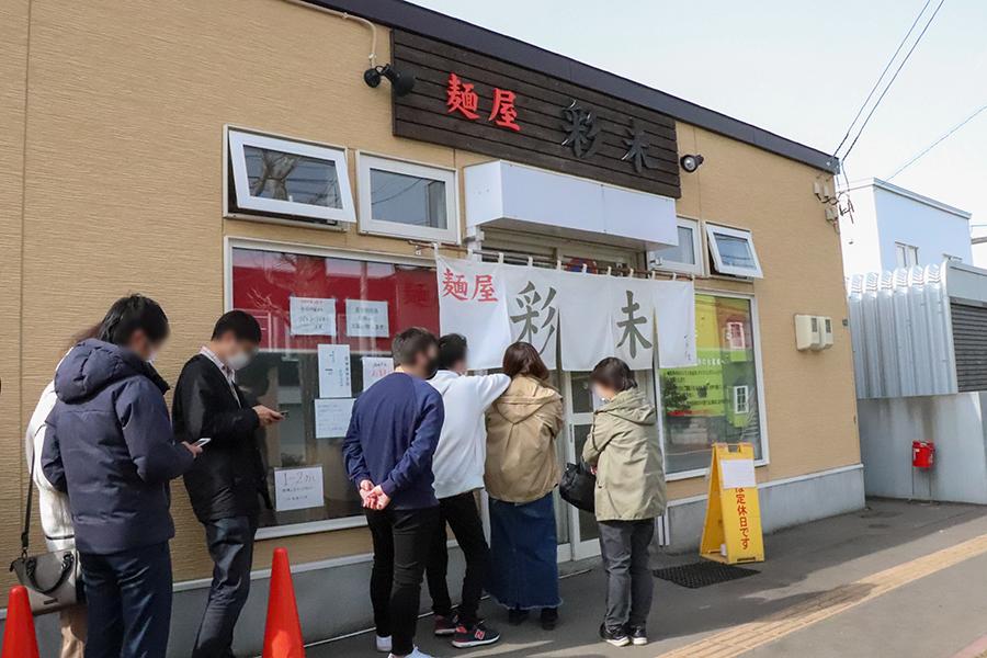 札幌×味噌ラーメン_採未3