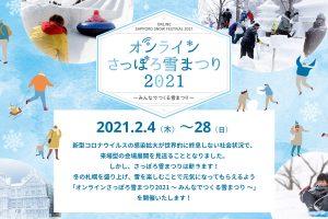 札幌近郊のスキー場オープン情報2021(4/5更新)