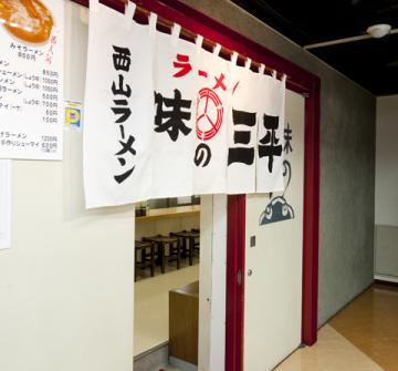 札幌×味噌ラーメン_三平2