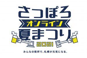 【8/14~29】さっぽろオンライン夏まつり2021の開催について