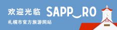 欢迎光临 SAPPORO