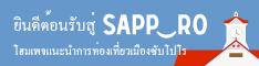 ยินดีต้อนรับสู่ SAPPORO